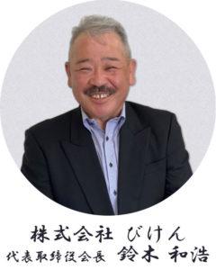 株式会社びけん代表取締役会長 鈴木 和浩